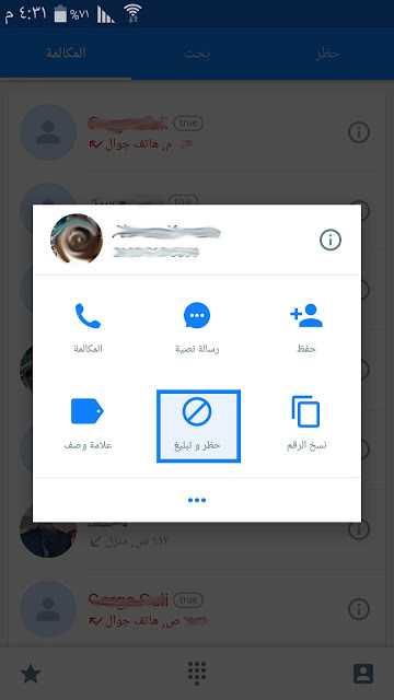 طريقة حظر المكالمات