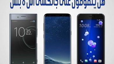 مقارنة HTC-U11-و-Xperia-XZ-Premium-و-Galaxy-S8