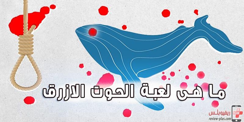 لعبة الحوت الازرق