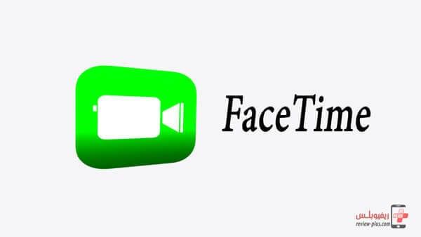 طريقة اجراء مكالمات فيس تايم جماعية