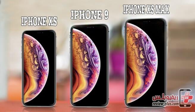 iPhone XS و XS MAX و ايفون 9