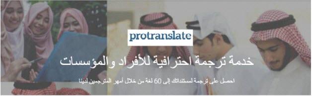 افضل اسعار ترجمة اون لاين