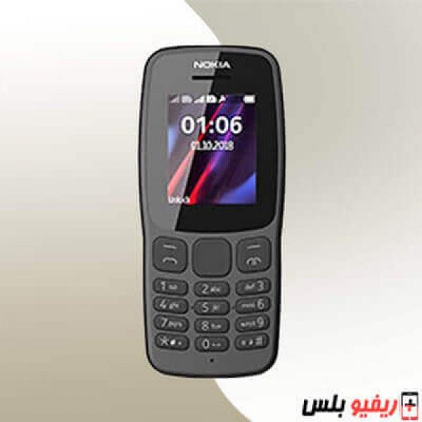Nokia 106 2018