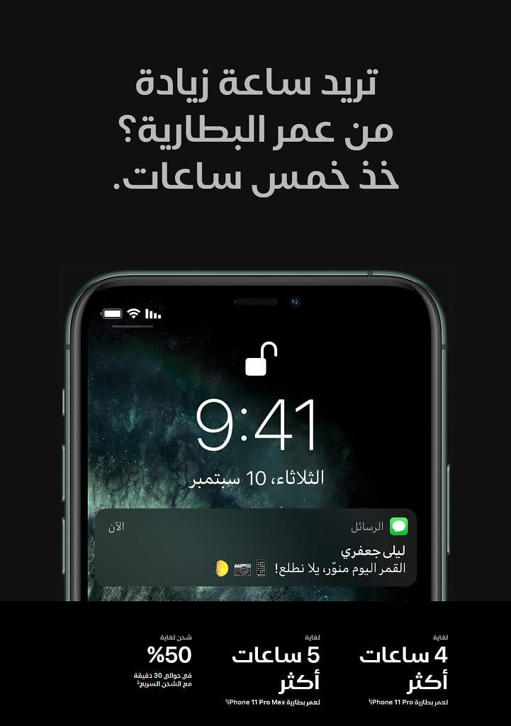 Iphone 11 Pro Max سعر ومواصفات ايفون 11 برو ماكس وأهم المميزات