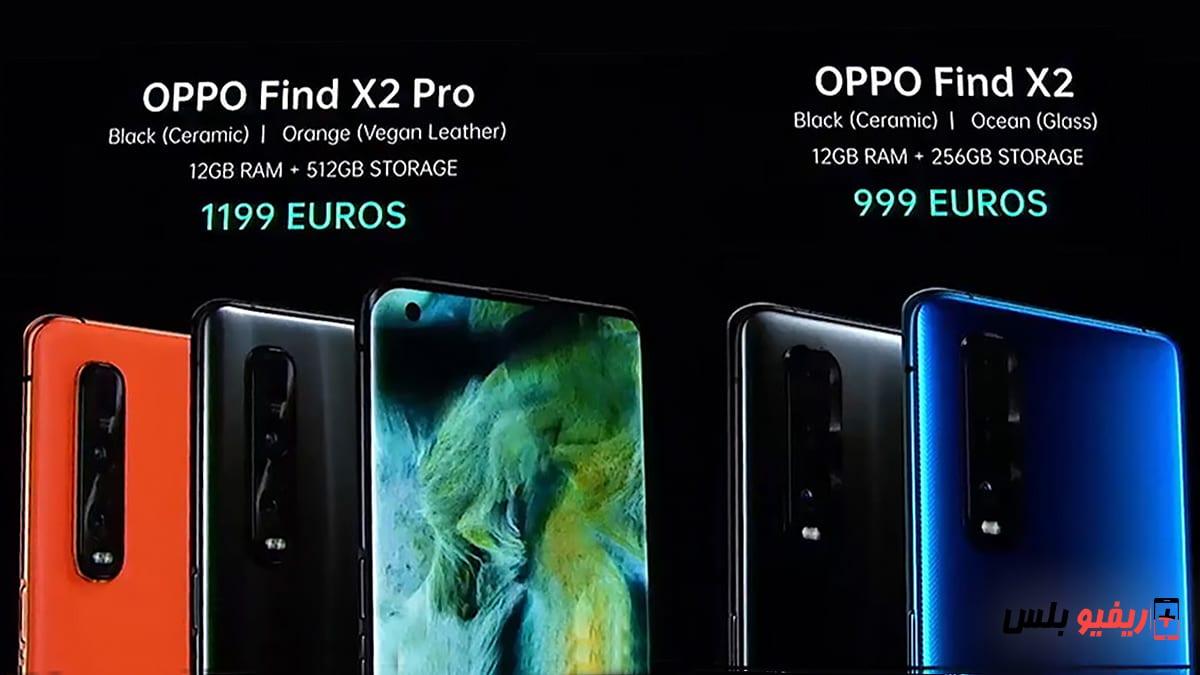 سعر Oppo Find X 2 Pro